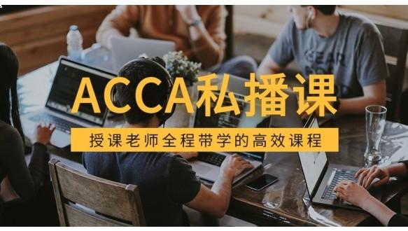 高顿网校—ACCA私播课全科计划