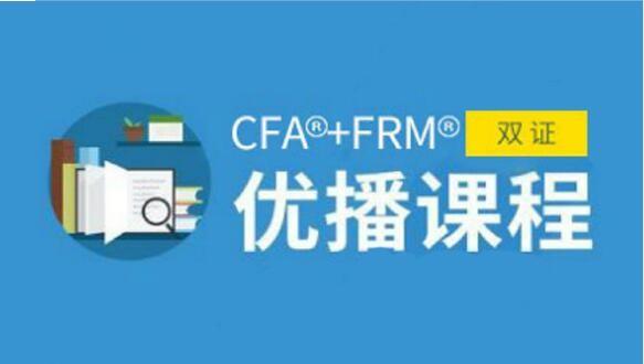 中博CFA®+FRM®双证优播课程