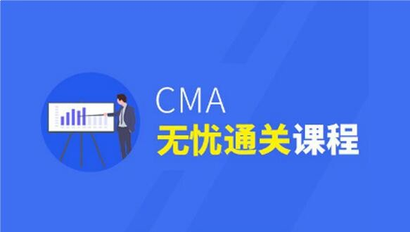 中博CMA无忧通关课程