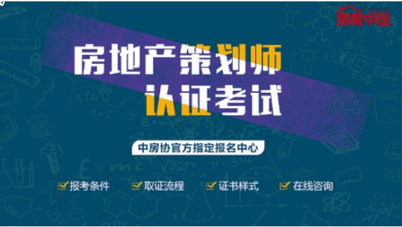 房教中国—房地产策划师认证班