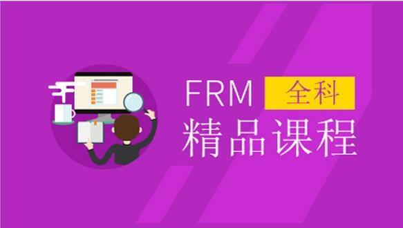 中博FRM培训课程