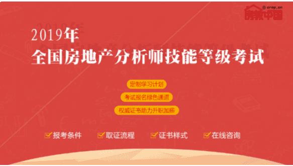 房教中国—房地产分析师认证班