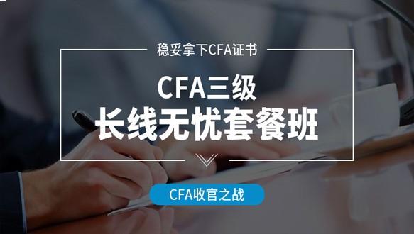 北京国际金融—CFA三级长线无忧班(网课)