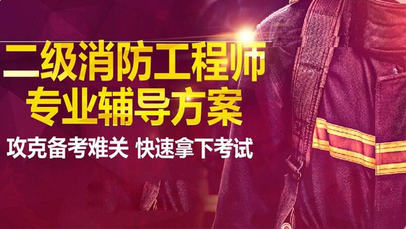 娄底优路教育—二级消防工程师招生简章