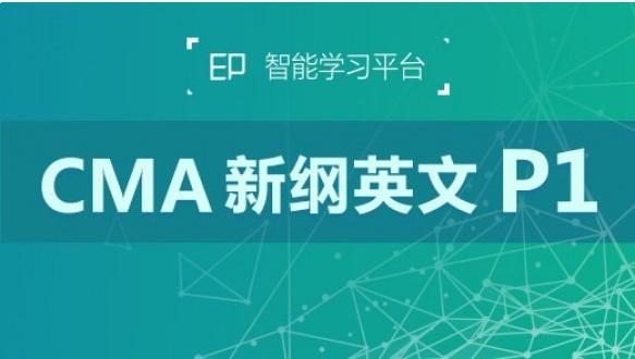 高顿网校—CMA新纲英文全科EP2.0智能学习系列