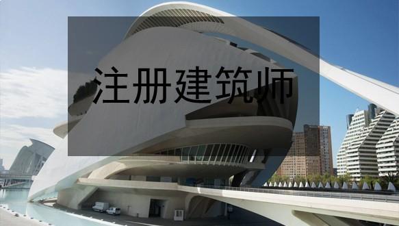 注册建筑师招生简章