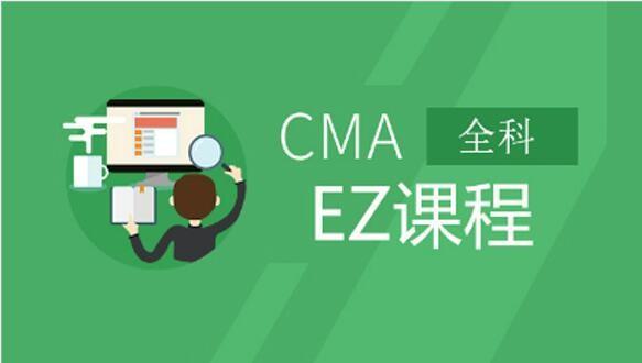 中博CMA EZ课程
