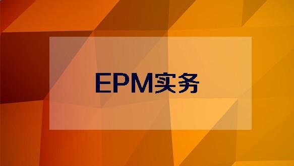易佳咨询—卓越产品经理(EPM)实务