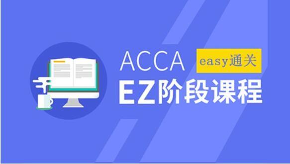 中博ACCA EZ课程