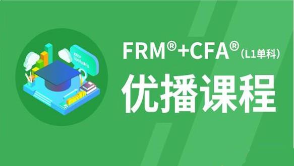 中博FRM®+CFA®杰出双证金融课