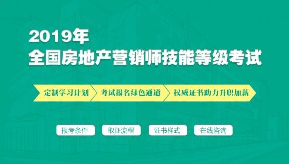 房教中国—房地产营销师认证班