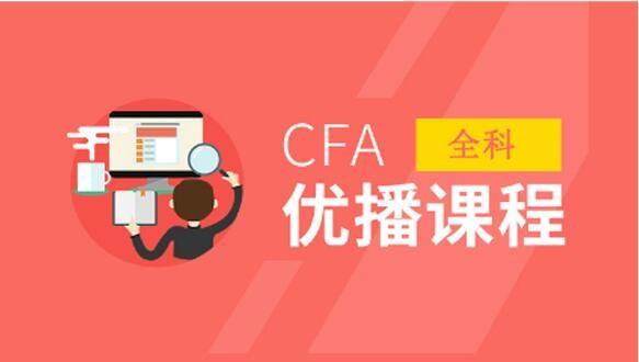 中博CFA®优播课程