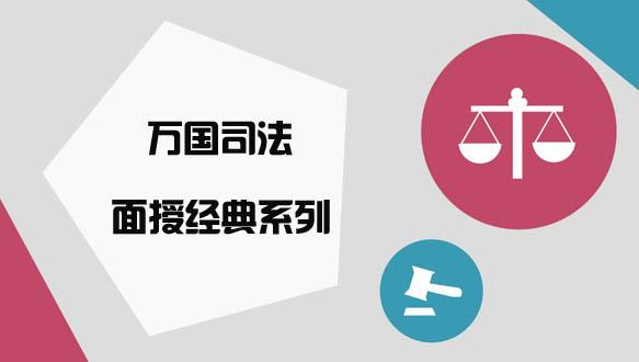 万国司法—北京精品VIP系列
