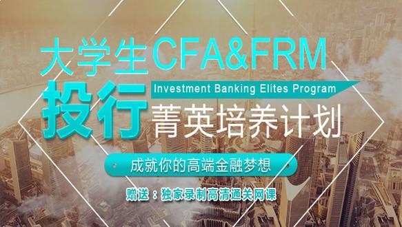 北京国际金融—CFA+FRM双证精英班(面授)