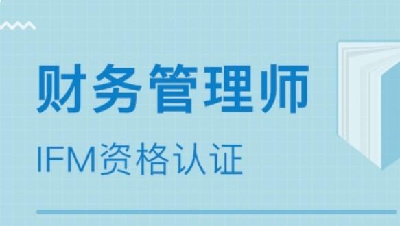 晟宫教育—国际财务管理师(IFM)职业资格认证