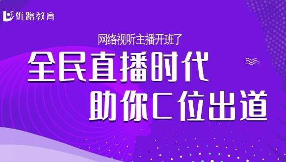 湘潭优路教育—网络视听主播招生简章