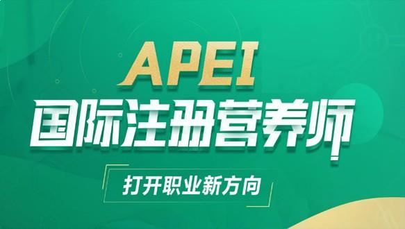 海口优路教育—APEI国际注册营养师招生简章