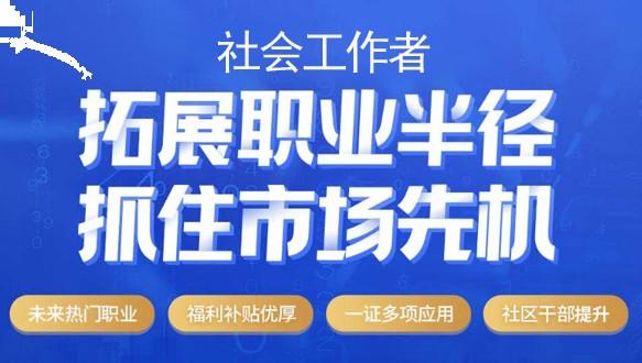 湘潭优路教育—社会工作师考试招生简章