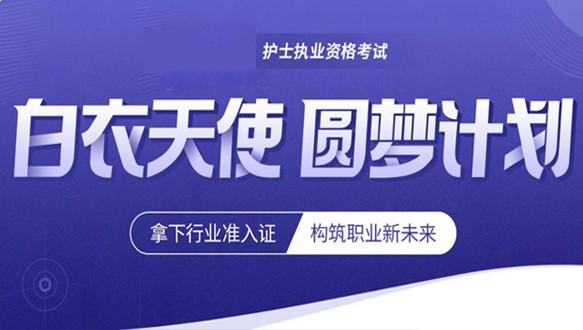 湘潭优路教育—护士执业资格考试招生简章