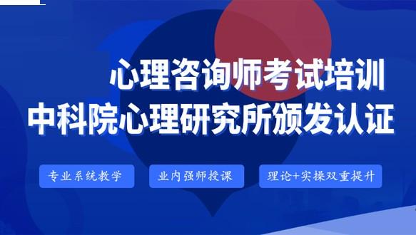 海口优路教育—心理咨询师招生简章