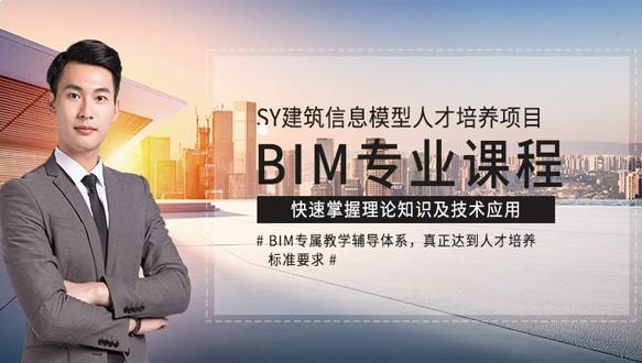 海口优路教育—BIM应用工程师招生简章