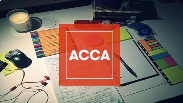 中华会计网校—ACCA国际注册会计师